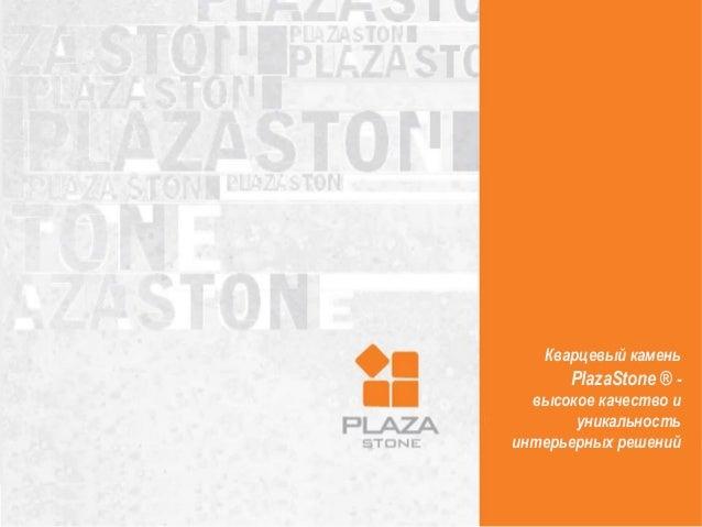 Кварцевый камень PlazaStone ® - высокое качество и уникальность интерьерных решений