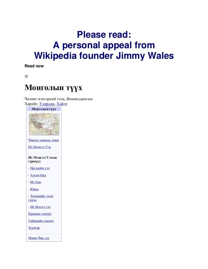 Please read:         A personal appeal from     Wikipedia founder Jimmy WalesRead nowМонголын түүхЧөлөөт нэвтэрхий толь, В...