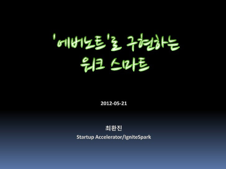 최환진 Hwan Jin Choi 현재 (2011.12 ~)  CEO, IgniteSpark, Inc     ◦ 스타트업 액셀러레이션 & 투자담당   ◦ 신규 비즈니스 전략 컨설팅   ◦ 스타트업 교육/워크샵 퍼실리테이...