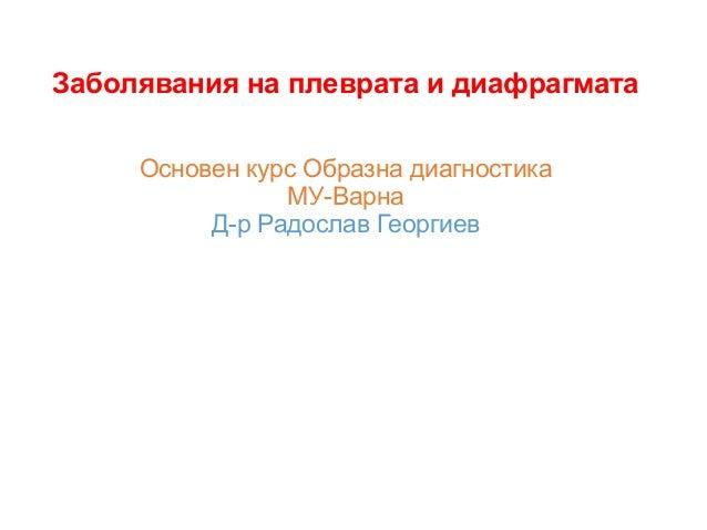 Заболявания на плеврата и диафрагмата Основен курс Образна диагностика МУ-Варна Д-р Радослав Георгиев