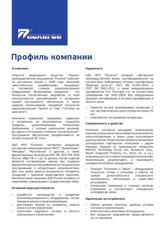 "ОАО НПП ""Полигон"" - каталог продукции 2015 Slide 2"