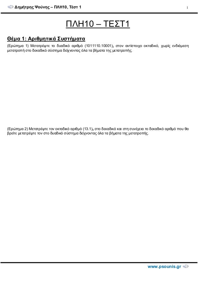 ∆ηµήτρης Ψούνης – ΠΛΗ10, Τέστ 1 www.psounis.gr 1 ΠΛΗ10 – ΤΕΣΤ1 Θέµα 1: Αριθµητικά Συστήµατα (Ερώτηµα 1) Μετατρέψτε το δυαδ...