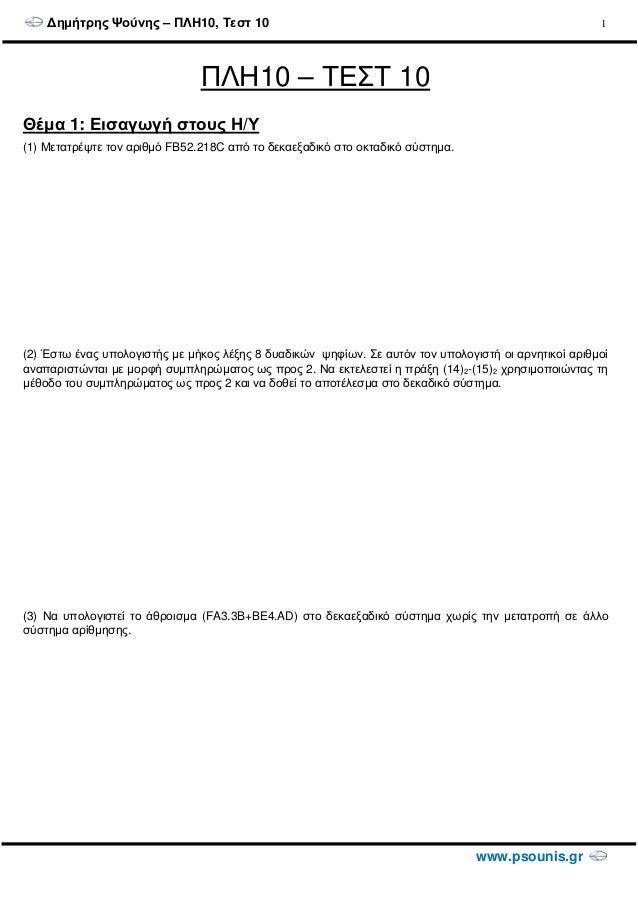 ∆ηµήτρης Ψούνης – ΠΛΗ10, Τεστ 10 www.psounis.gr 1 ΠΛΗ10 – ΤΕΣΤ 10 Θέµα 1: Εισαγωγή στους Η/Υ (1) Μετατρέψτε τον αριθµό FB5...