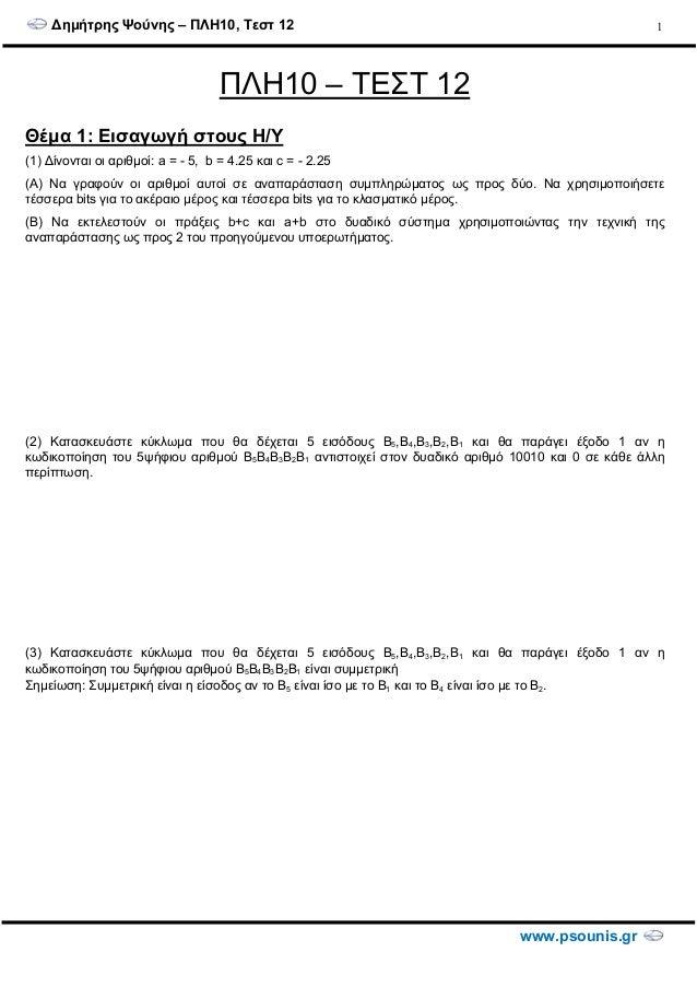 ∆ηµήτρης Ψούνης – ΠΛΗ10, Τεστ 12 www.psounis.gr 1 ΠΛΗ10 – ΤΕΣΤ 12 Θέµα 1: Εισαγωγή στους Η/Υ (1) ∆ίνονται οι αριθµοί: a = ...