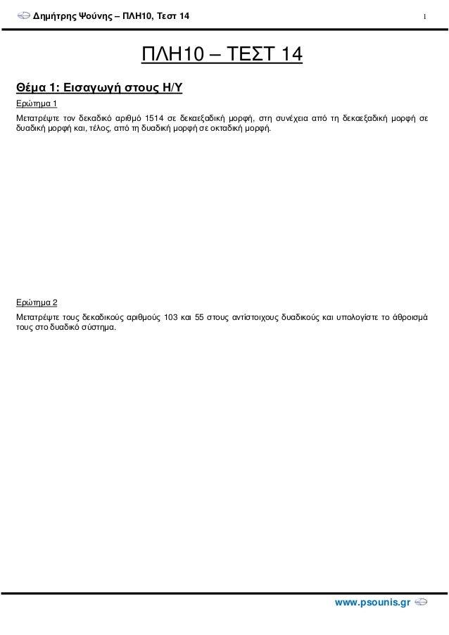 ∆ηµήτρης Ψούνης – ΠΛΗ10, Τεστ 14 www.psounis.gr 1 ΠΛΗ10 – ΤΕΣΤ 14 Θέµα 1: Εισαγωγή στους Η/Υ Ερώτηµα 1 Μετατρέψτε τον δεκα...