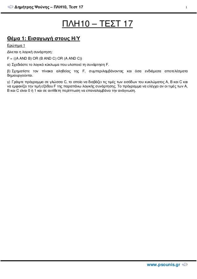 ∆ηµήτρης Ψούνης – ΠΛΗ10, Τεστ 17 www.psounis.gr 1 ΠΛΗ10 – ΤΕΣΤ 17 Θέµα 1: Εισαγωγή στους Η/Υ Ερώτηµα 1 ∆ίνεται η λογική συ...