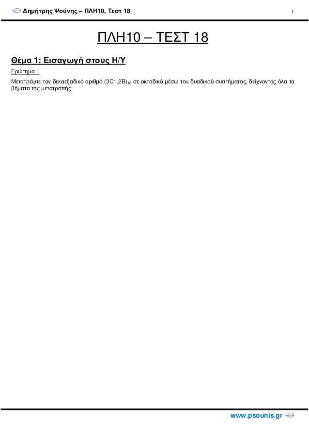 ∆ηµήτρης Ψούνης – ΠΛΗ10, Τεστ 18 www.psounis.gr 1 ΠΛΗ10 – ΤΕΣΤ 18 Θέµα 1: Εισαγωγή στους Η/Υ Ερώτηµα 1 Μετατρέψτε τον δεκα...