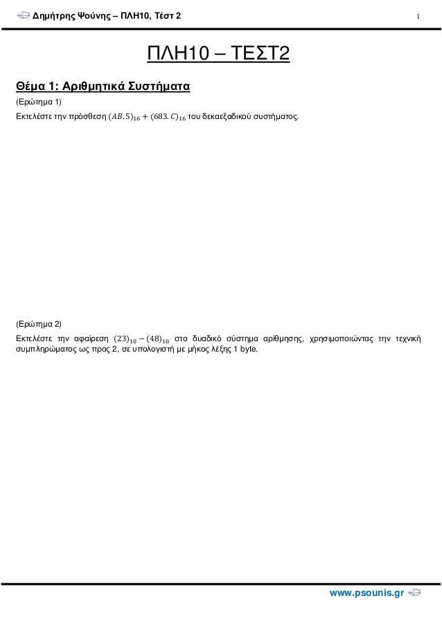∆ηµήτρης Ψούνης – ΠΛΗ10, Τέστ 2 www.psounis.gr 1 ΠΛΗ10 – ΤΕΣΤ2 Θέµα 1: Αριθµητικά Συστήµατα (Ερώτηµα 1) Εκτελέστε την πρόσ...