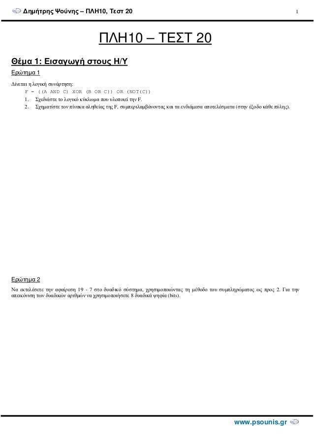 ∆ηµήτρης Ψούνης – ΠΛΗ10, Τεστ 20 www.psounis.gr 1 ΠΛΗ10 – ΤΕΣΤ 20 Θέµα 1: Εισαγωγή στους Η/Υ Ερώτηµα 1 ∆ίνεται η λογική συ...