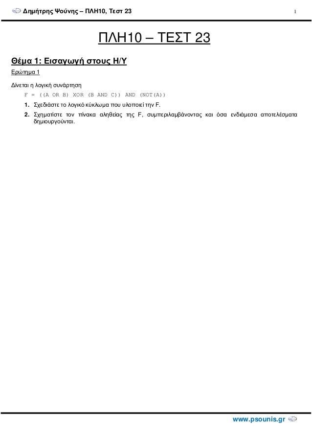 ∆ηµήτρης Ψούνης – ΠΛΗ10, Τεστ 23 www.psounis.gr 1 ΠΛΗ10 – ΤΕΣΤ 23 Θέµα 1: Εισαγωγή στους Η/Υ Ερώτηµα 1 ∆ίνεται η λογική συ...