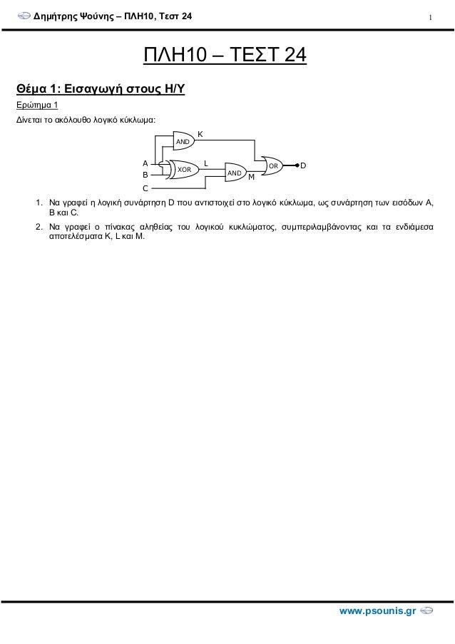 ∆ηµήτρης Ψούνης – ΠΛΗ10, Τεστ 24 www.psounis.gr 1 ΠΛΗ10 – ΤΕΣΤ 24 Θέµα 1: Εισαγωγή στους Η/Υ Ερώτηµα 1 ∆ίνεται το ακόλουθο...