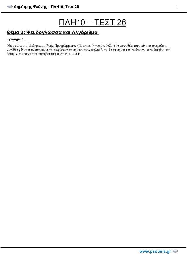 ∆ηµήτρης Ψούνης – ΠΛΗ10, Τεστ 26 www.psounis.gr 1 ΠΛΗ10 – ΤΕΣΤ 26 Θέµα 2: Ψευδογλώσσα και Αλγόριθµοι Ερώτηµα 1 Να σχεδιαστ...