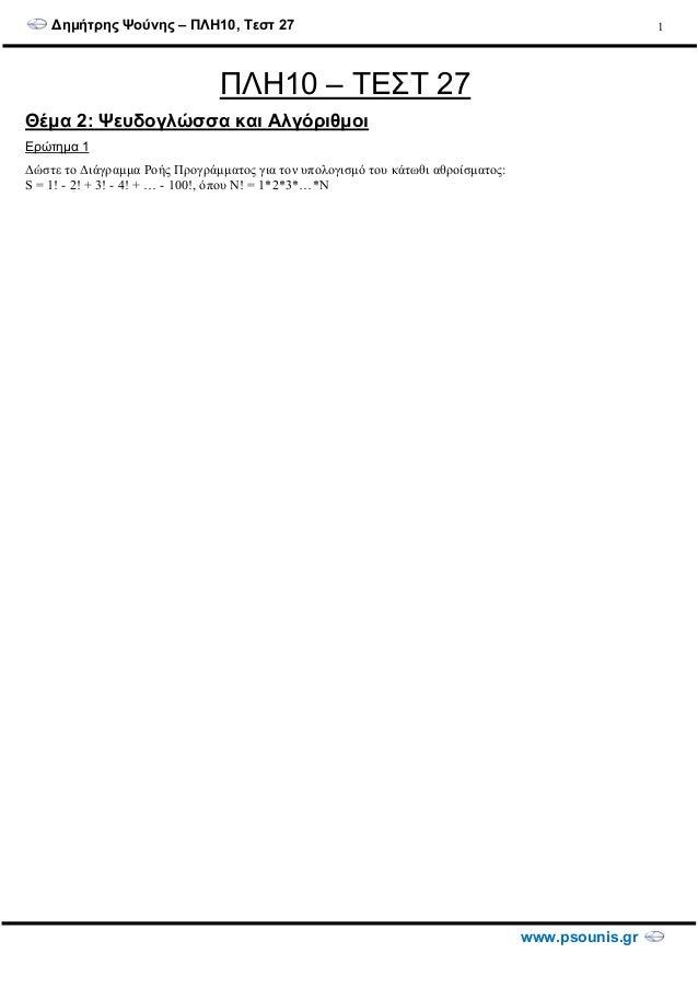 ∆ηµήτρης Ψούνης – ΠΛΗ10, Τεστ 27 www.psounis.gr 1 ΠΛΗ10 – ΤΕΣΤ 27 Θέµα 2: Ψευδογλώσσα και Αλγόριθµοι Ερώτηµα 1 ∆ώστε το ∆ι...