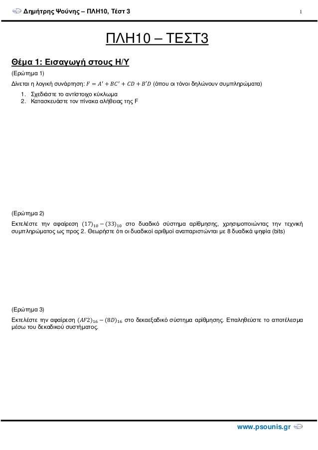 ∆ηµήτρης Ψούνης – ΠΛΗ10, Τέστ 3 www.psounis.gr 1 ΠΛΗ10 – ΤΕΣΤ3 Θέµα 1: Εισαγωγή στους Η/Υ (Ερώτηµα 1) ∆ίνεται η λογική συν...