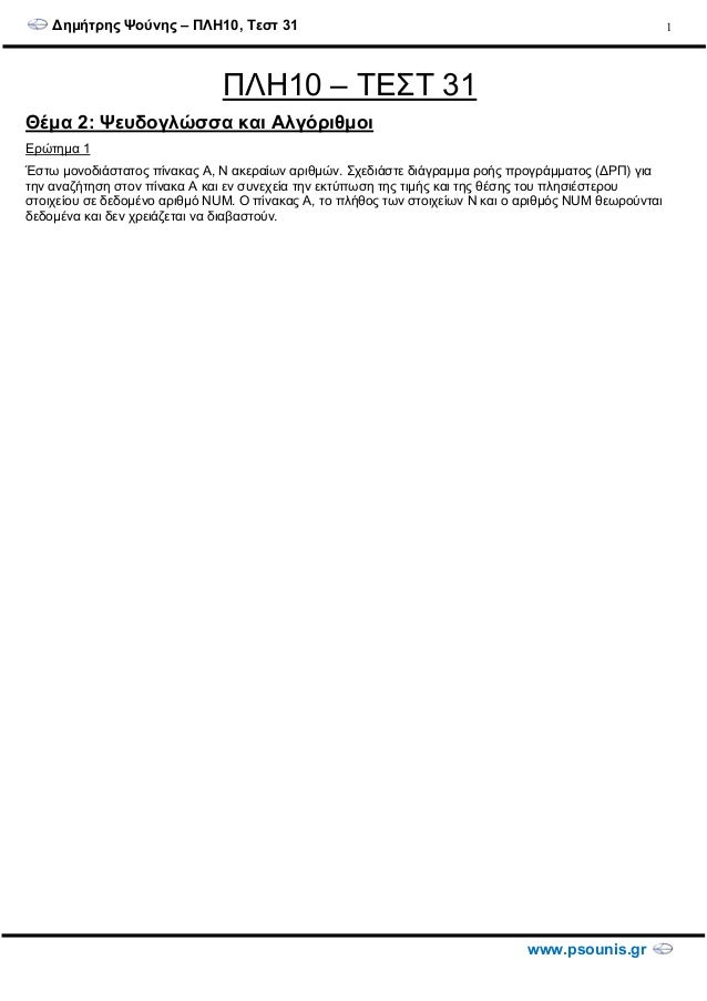∆ηµήτρης Ψούνης – ΠΛΗ10, Τεστ 31 www.psounis.gr 1 ΠΛΗ10 – ΤΕΣΤ 31 Θέµα 2: Ψευδογλώσσα και Αλγόριθµοι Ερώτηµα 1 Έστω µονοδι...