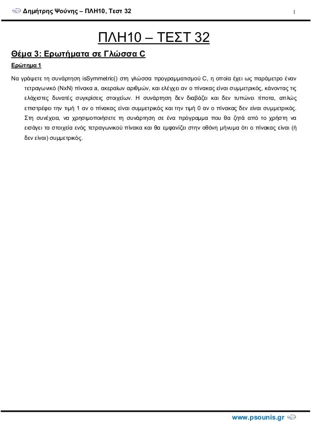 ∆ηµήτρης Ψούνης – ΠΛΗ10, Τεστ 32 www.psounis.gr 1 ΠΛΗ10 – ΤΕΣΤ 32 Θέµα 3: Ερωτήµατα σε Γλώσσα C Ερώτηµα 1 Να γράψετε τη συ...
