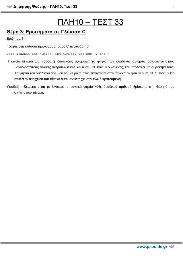 ∆ηµήτρης Ψούνης – ΠΛΗ10, Τεστ 33 www.psounis.gr 1 ΠΛΗ10 – ΤΕΣΤ 33 Θέµα 3: Ερωτήµατα σε Γλώσσα C Ερώτηµα 1 Γράψτε στη γλώσσ...