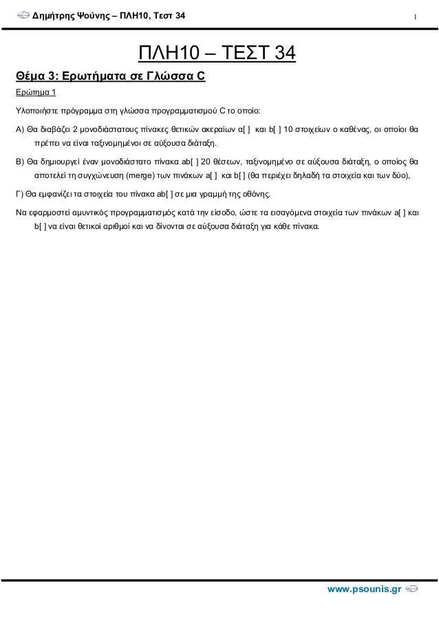 ∆ηµήτρης Ψούνης – ΠΛΗ10, Τεστ 34 www.psounis.gr 1 ΠΛΗ10 – ΤΕΣΤ 34 Θέµα 3: Ερωτήµατα σε Γλώσσα C Ερώτηµα 1 Υλοποιήστε πρόγρ...