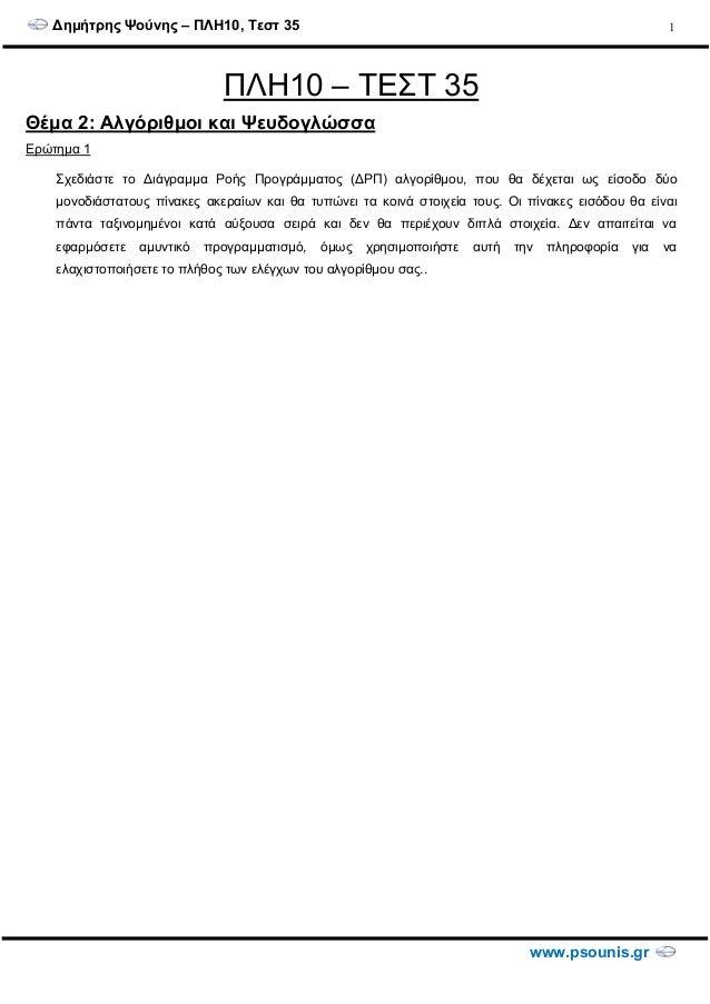 ∆ηµήτρης Ψούνης – ΠΛΗ10, Τεστ 35 www.psounis.gr 1 ΠΛΗ10 – ΤΕΣΤ 35 Θέµα 2: Αλγόριθµοι και Ψευδογλώσσα Ερώτηµα 1 Σχεδιάστε τ...