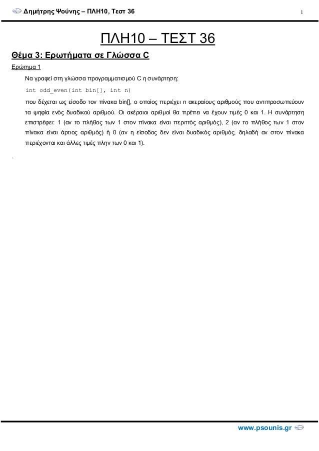∆ηµήτρης Ψούνης – ΠΛΗ10, Τεστ 36 www.psounis.gr 1 ΠΛΗ10 – ΤΕΣΤ 36 Θέµα 3: Ερωτήµατα σε Γλώσσα C Ερώτηµα 1 Να γραφεί στη γλ...