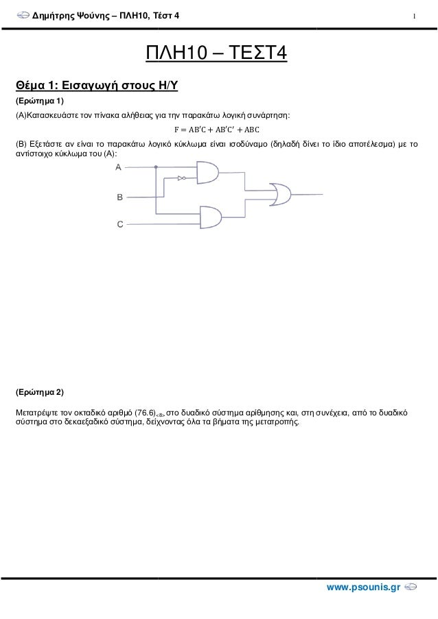 ∆ηµήτρης Ψούνης – ΠΛΗ10, Τέστ ΠΛΗ Θέµα 1: Εισαγωγή στους Η Υ (Ερώτηµα 1) (Α)Κατασκευάστε τον πίνακα αλήθειας για την (Β) Ε...