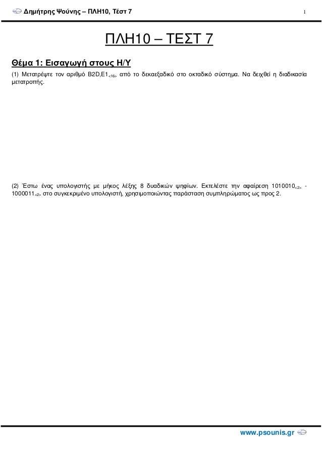 ∆ηµήτρης Ψούνης – ΠΛΗ10, Τέστ 7 www.psounis.gr 1 ΠΛΗ10 – ΤΕΣΤ 7 Θέµα 1: Εισαγωγή στους Η/Υ (1) Μετατρέψτε τον αριθµό B2D,E...