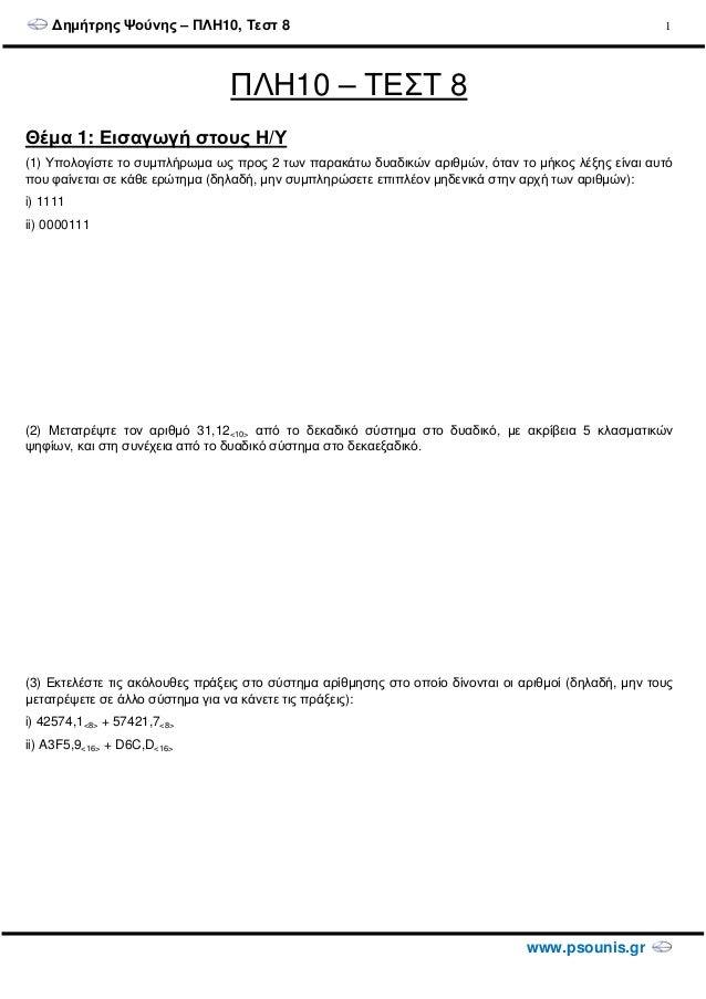 ∆ηµήτρης Ψούνης – ΠΛΗ10, Τεστ 8 www.psounis.gr 1 ΠΛΗ10 – ΤΕΣΤ 8 Θέµα 1: Εισαγωγή στους Η/Υ (1) Υπολογίστε το συµπλήρωµα ως...