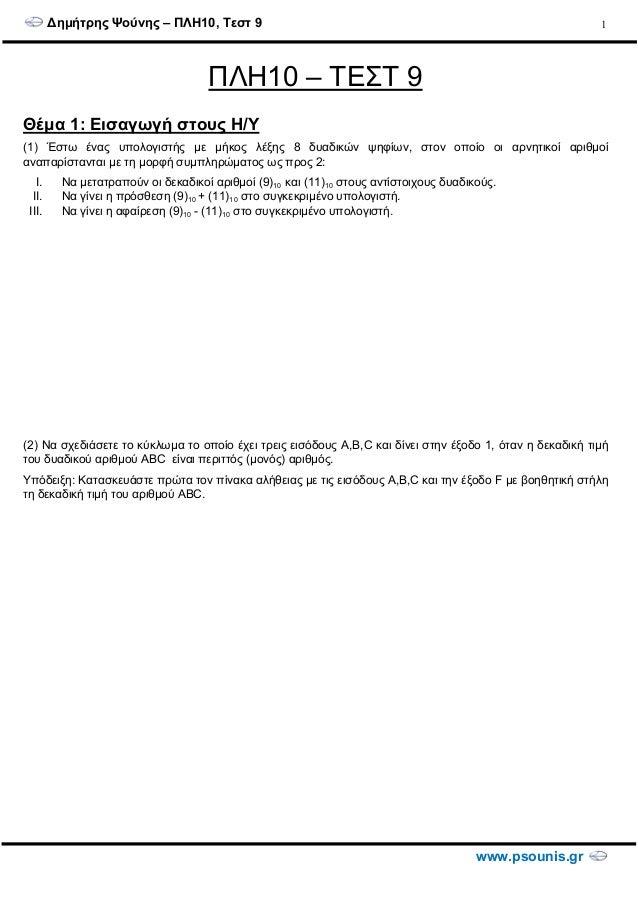 ∆ηµήτρης Ψούνης – ΠΛΗ10, Τεστ 9 www.psounis.gr 1 ΠΛΗ10 – ΤΕΣΤ 9 Θέµα 1: Εισαγωγή στους Η/Υ (1) Έστω ένας υπολογιστής µε µή...