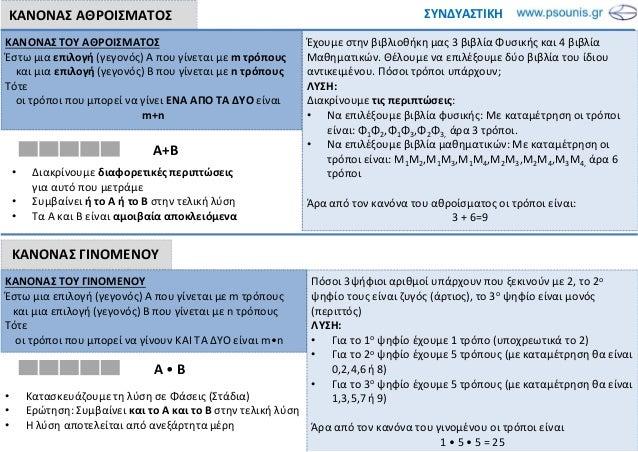 • Διακρίνουμε διαφορετικές περιπτώσεις για αυτό που μετράμε • Συμβαίνει ή το Α ή το Β στην τελική λύση • Τα Α και Β είναι ...
