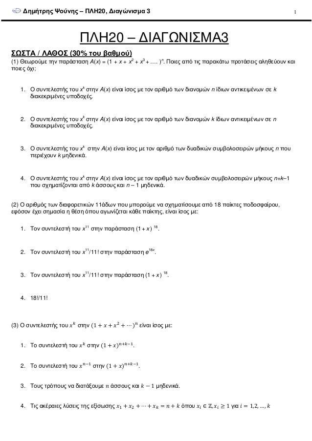 ∆ηµήτρης Ψούνης – ΠΛΗ20, ∆ιαγώνισµα 3 1 ΠΛΗ20 – ∆ΙΑΓΩΝΙΣΜΑ3 ΣΩΣΤΑ / ΛΑΘΟΣ (30% του βαθµού) (1) Θεωρούµε την παράσταση Α(x)...