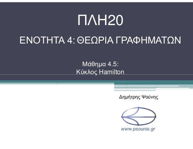 ΠΛΗ20 ΕΝΟΤΗΤΑ 4: ΘΕΩΡΙΑ ΓΡΑΦΗΜΑΤΩΝ Μάθηµα 4.5: Κύκλος HamiltonΚύκλος Hamilton ∆ηµήτρης Ψούνης