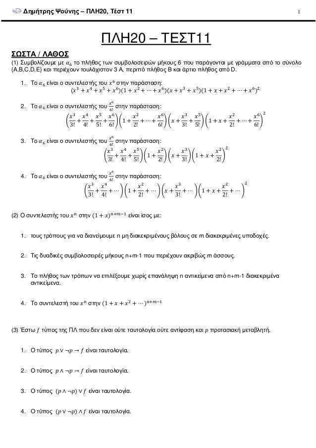 ∆ηµήτρης Ψούνης – ΠΛΗ20, Τέστ 11 1 ΠΛΗ20 – ΤΕΣΤ11 ΣΩΣΤΑ / ΛΑΘΟΣ (1) Συµβολίζουµε µε το πλήθος των συµβολοσειρών µήκους 6 π...