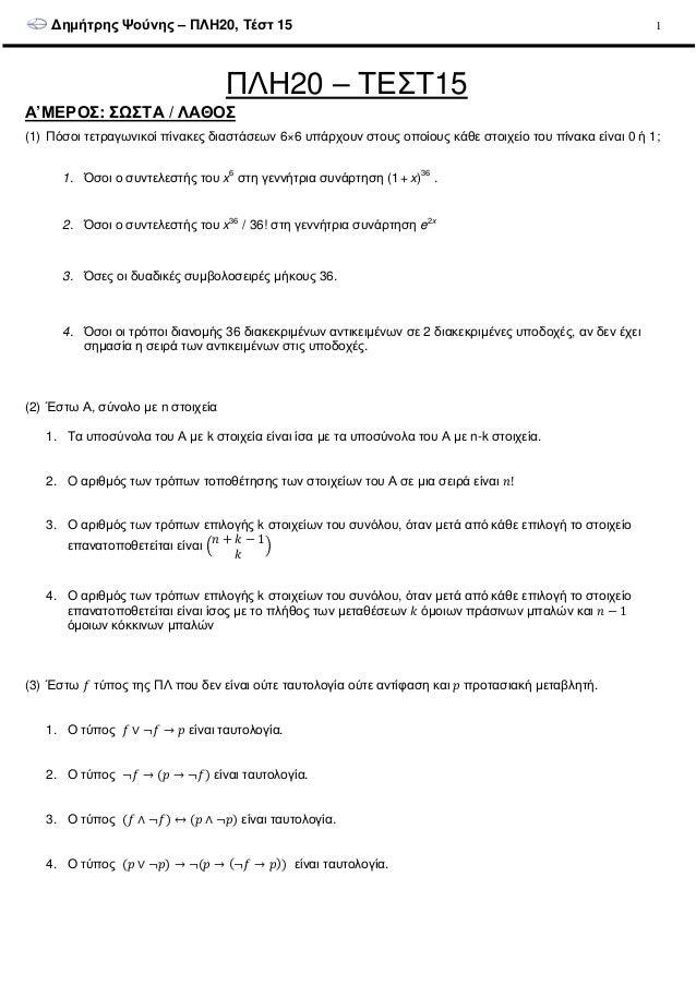 ∆ηµήτρης Ψούνης – ΠΛΗ20, Τέστ 15 1 ΠΛΗ20 – ΤΕΣΤ15 Α'ΜΕΡΟΣ: ΣΩΣΤΑ / ΛΑΘΟΣ (1) Πόσοι τετραγωνικοί πίνακες διαστάσεων 6×6 υπά...