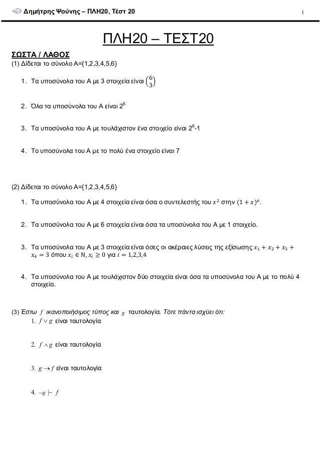 ∆ηµήτρης Ψούνης – ΠΛΗ20, Τέστ 20 1 ΠΛΗ20 – ΤΕΣΤ20 ΣΩΣΤΑ / ΛΑΘΟΣ (1) ∆ίδεται το σύνολο Α={1,2,3,4,5,6} 1. Τα υποσύνολα του ...