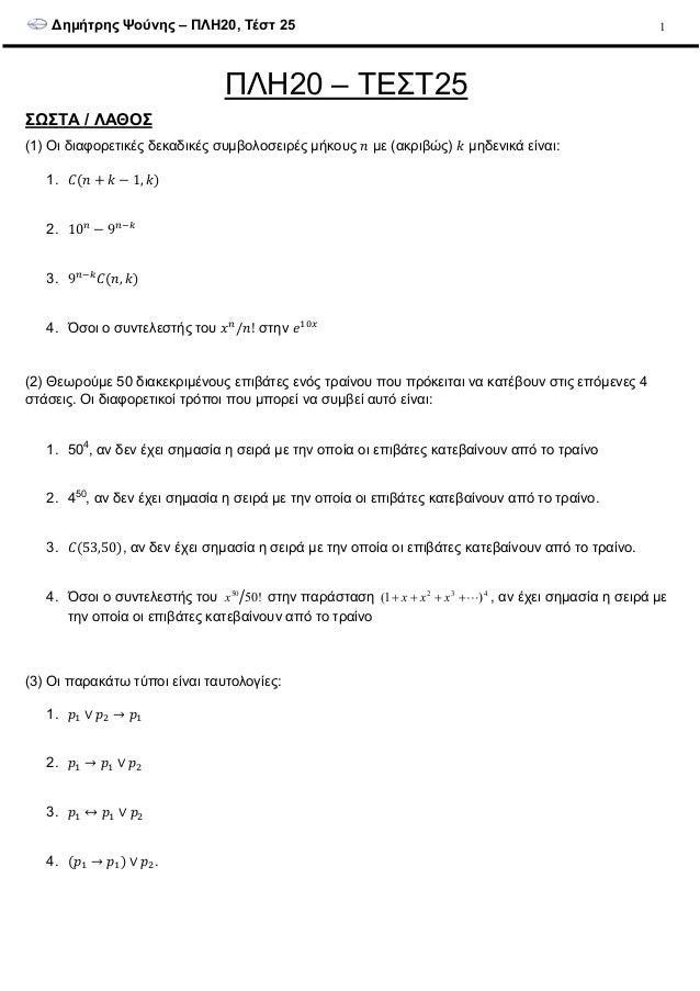 ∆ηµήτρης Ψούνης – ΠΛΗ20, Τέστ 25 1 ΠΛΗ20 – ΤΕΣΤ25 ΣΩΣΤΑ / ΛΑΘΟΣ (1) Οι διαφορετικές δεκαδικές συµβολοσειρές µήκους µε (ακρ...