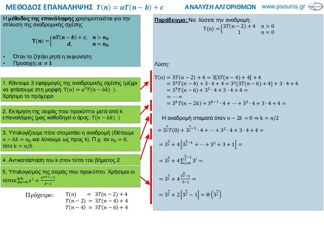 ΑΝΑΛΥΣΗ ΑΛΓΟΡΙΘΜΩΝΜΕΘΟΔΟΣ ΕΠΑΝΑΛΗΨΗΣ Παράδειγµα: Να λύσετε την αναδροµή: Τ 3 2 4 0 1 0 Λύση: Τ 3 2 4 3 3 4 4 4 3 4 3 ∙ 4 4...