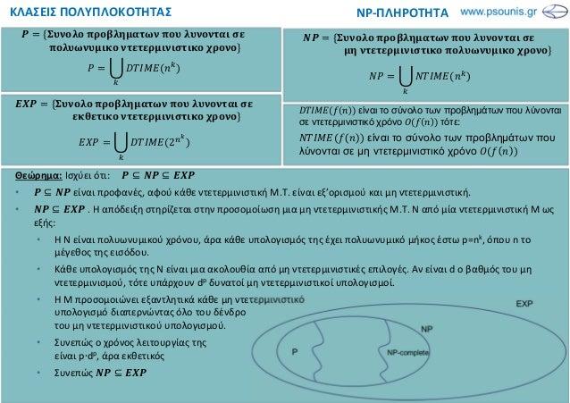 Θεώρημα: Ισχύει ότι: ⊆ ⊆ • ⊆ είναι προφανές, αφού κάθε ντετερμινιστική Μ.Τ. είναι εξ'ορισμού και μη ντετερμινιστική. • ⊆ ....