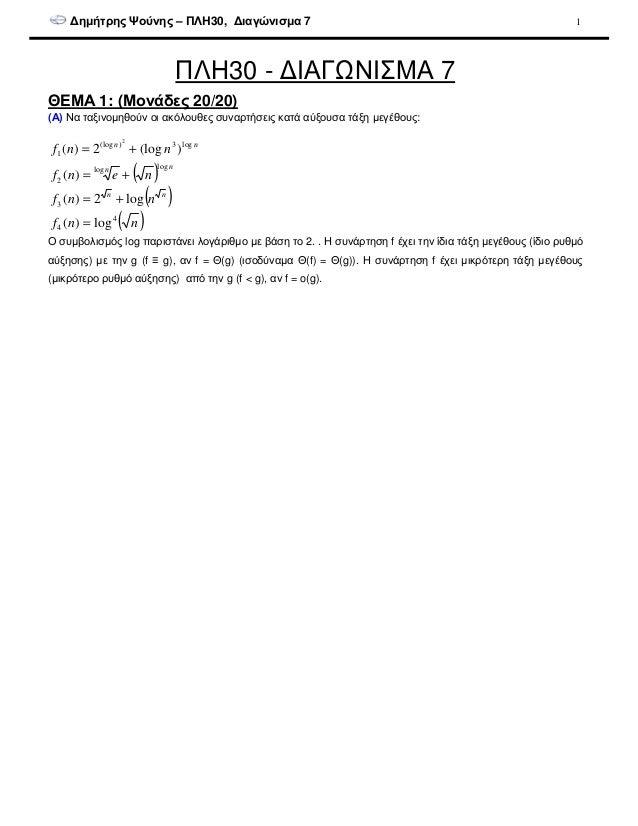 ∆ηµήτρης Ψούνης – ΠΛΗ30, ∆ιαγώνισµα 7 1 ΠΛΗ30 - ∆ΙΑΓΩΝΙΣΜΑ 7 ΘΕΜΑ 1: (Μονάδες 20/20) (Α) Να ταξινοµηθούν οι ακόλουθες συνα...