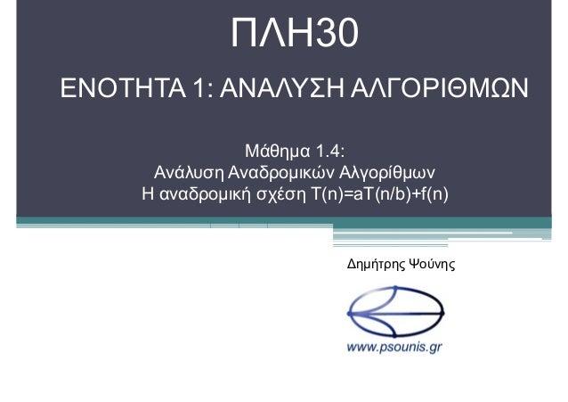 ΠΛΗ30 ΕΝΟΤΗΤΑ 1: ΑΝΑΛΥΣΗ ΑΛΓΟΡΙΘΜΩΝ Μάθηµα 1.4: Ανάλυση Αναδροµικών Αλγορίθµων Η αναδροµική σχέση T(n)=aT(n/b)+f(n) ∆ηµήτρ...