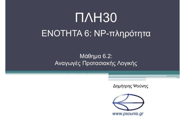ΠΛΗ30 ΕΝΟΤΗΤΑ 6: NP-πληρότητα Μάθηµα 6.2: Αναγωγές Προτασιακής Λογικής ∆ηµήτρης Ψούνης
