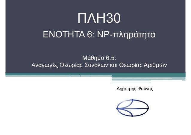 ΠΛΗ30 ΕΝΟΤΗΤΑ 6: NP-πληρότητα Μάθηµα 6.5: Αναγωγές Θεωρίας Συνόλων και Θεωρίας Αριθµών ∆ηµήτρης Ψούνης