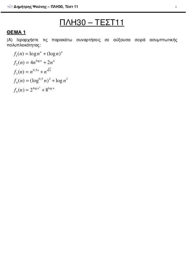 ∆ηµήτρης Ψούνης – ΠΛΗ30, Τέστ 11 1 ΠΛΗ30 – ΤΕΣΤ11 ΘΕΜΑ 1 (A) Ιεραρχήστε τις παρακάτω συναρτήσεις σε αύξουσα σειρά ασυµπτωτ...