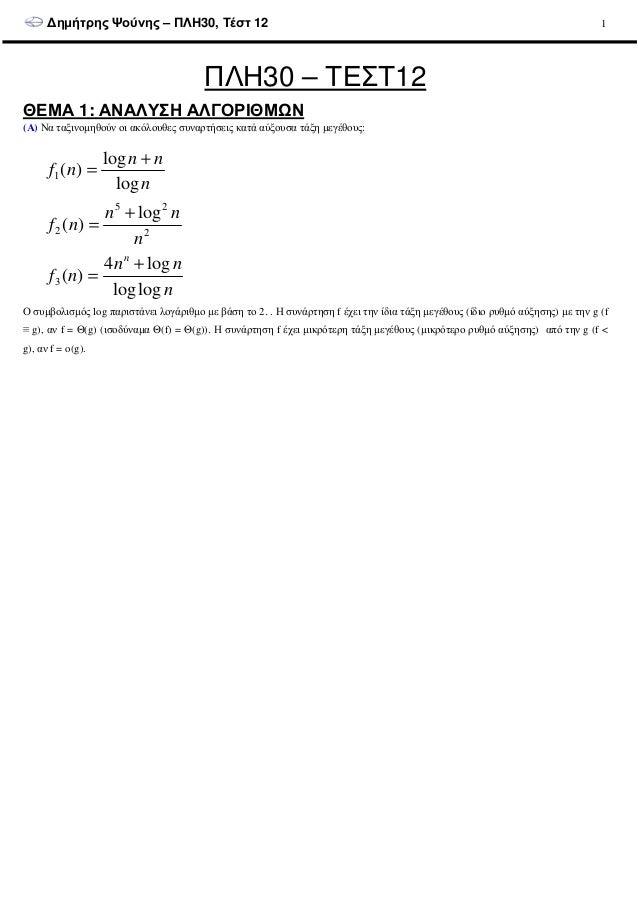 ∆ηµήτρης Ψούνης – ΠΛΗ30, Τέστ 12 1 ΠΛΗ30 – ΤΕΣΤ12 ΘΕΜΑ 1: ΑΝΑΛΥΣΗ ΑΛΓΟΡΙΘΜΩΝ (Α) Να ταξινοµηθούν οι ακόλουθες συναρτήσεις ...