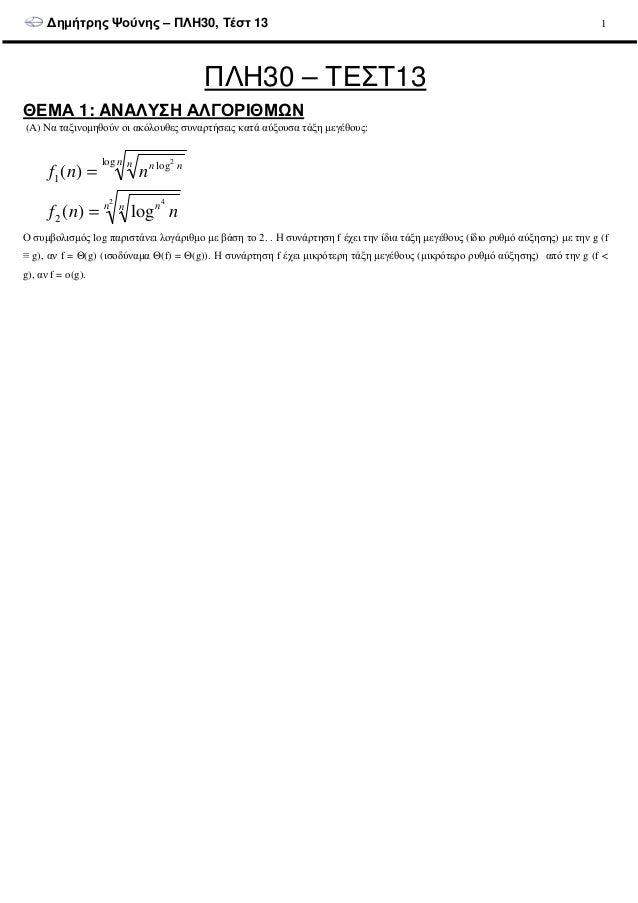 ∆ηµήτρης Ψούνης – ΠΛΗ30, Τέστ 13 1 ΠΛΗ30 – ΤΕΣΤ13 ΘΕΜΑ 1: ANAΛΥΣΗ ΑΛΓΟΡΙΘΜΩΝ (Α) Να ταξινοµηθούν οι ακόλουθες συναρτήσεις ...