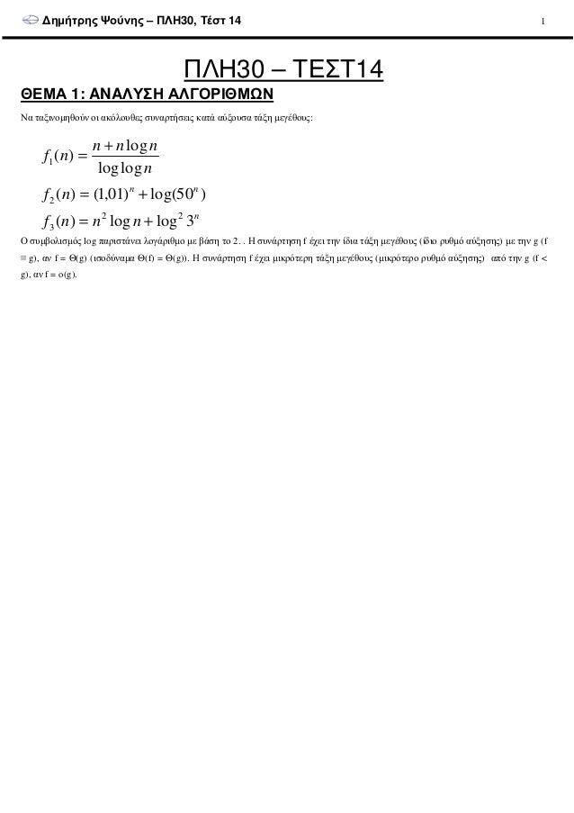 ∆ηµήτρης Ψούνης – ΠΛΗ30, Τέστ 14 1 ΠΛΗ30 – ΤΕΣΤ14 ΘΕΜΑ 1: ANAΛΥΣΗ ΑΛΓΟΡΙΘΜΩΝ Να ταξινοµηθούν οι ακόλουθες συναρτήσεις κατά...