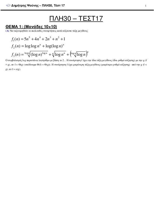 ∆ηµήτρης Ψούνης – ΠΛΗ30, Τέστ 17 1 ΠΛΗ30 – ΤΕΣΤ17 ΘΕΜΑ 1: (Μονάδες 10+10) (Α) Να ταξινοµηθούν οι ακόλουθες συναρτήσεις κατ...