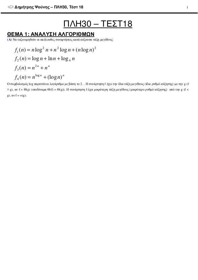 ∆ηµήτρης Ψούνης – ΠΛΗ30, Τέστ 18 1 ΠΛΗ30 – ΤΕΣΤ18 ΘΕΜΑ 1: ΑΝΑΛΥΣΗ ΑΛΓΟΡΙΘΜΩΝ (Α) Να ταξινοµηθούν οι ακόλουθες συναρτήσεις ...