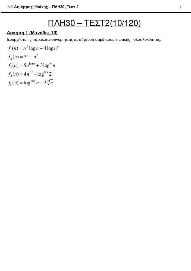 ∆ηµήτρης Ψούνης – ΠΛΗ30, Τέστ 2 1 ΠΛΗ30 – ΤΕΣΤ2(10/120) Ασκηση 1 (Μονάδες 10) Ιεραρχήστε τις παρακάτω συναρτήσεις σε αύξου...