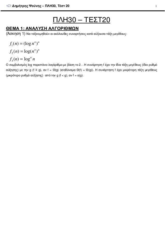 ∆ηµήτρης Ψούνης – ΠΛΗ30, Τέστ 20 1 ΠΛΗ30 – ΤΕΣΤ20 ΘΕΜΑ 1: ΑΝΑΛΥΣΗ ΑΛΓΟΡΙΘΜΩΝ (Άσκηση 1) Να ταξινοµηθούν οι ακόλουθες συναρ...