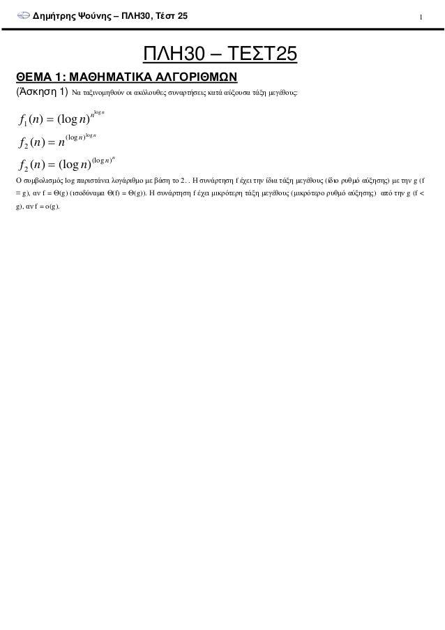 ∆ηµήτρης Ψούνης – ΠΛΗ30, Τέστ 25 1 ΠΛΗ30 – ΤΕΣΤ25 ΘΕΜΑ 1: ΜΑΘΗΜΑΤΙΚΑ ΑΛΓΟΡΙΘΜΩΝ (Άσκηση 1) Να ταξινοµηθούν οι ακόλουθες συ...